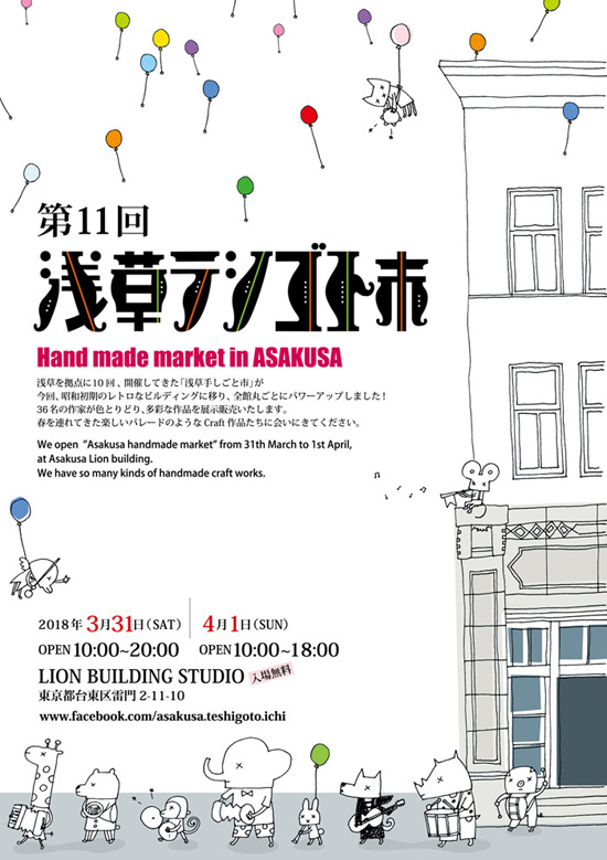 11thAsakusa_sideA_1.jpg