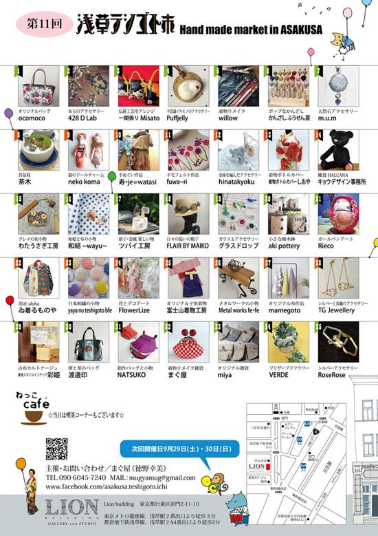 11thAsakusa_sideB_2.jpg