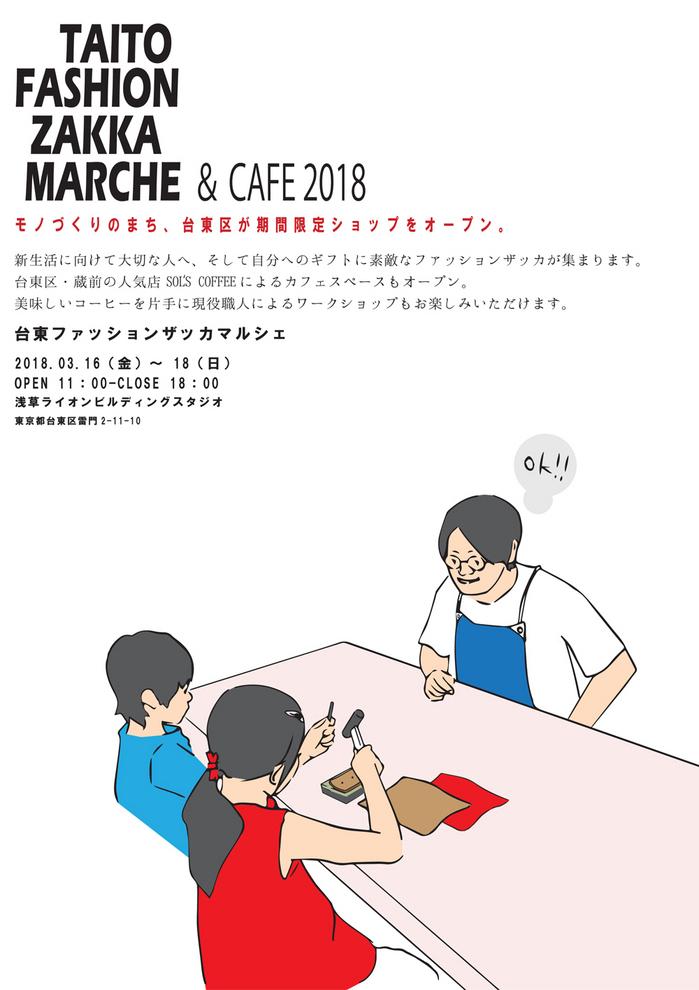1803taitoku_1.jpg