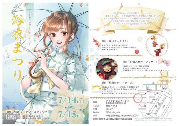 yukatamaturi2018.jpg