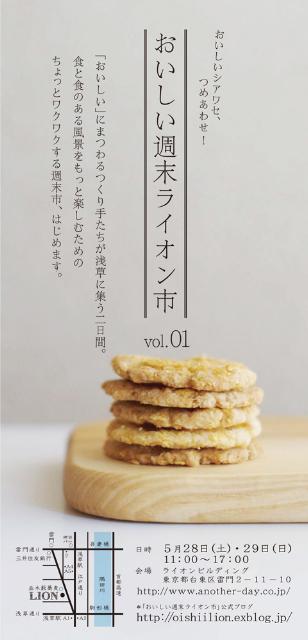 oishii-thumb-308x640.jpg