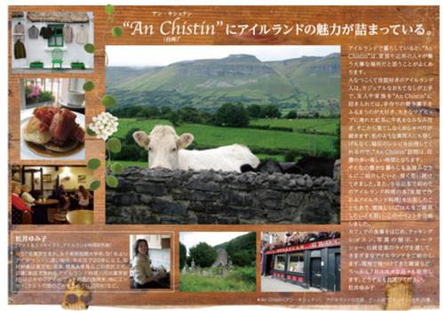 アイルランドおうちごはん2.jpgのサムネール画像のサムネール画像