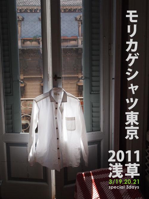 mrkgtokyo2011_asakusa.jpg